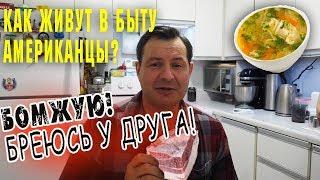 видео: КАК ЖИВУТ АМЕРИКАНЦЫ в быту? Я бомж в США и Канаде - бреюсь у друга, ем по РУССКИ сало и суп!