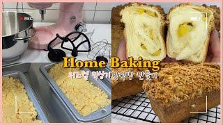 홈베이킹)위즈웰믹싱기/밤식빵만들기/식빵만들기/믹싱기/우…