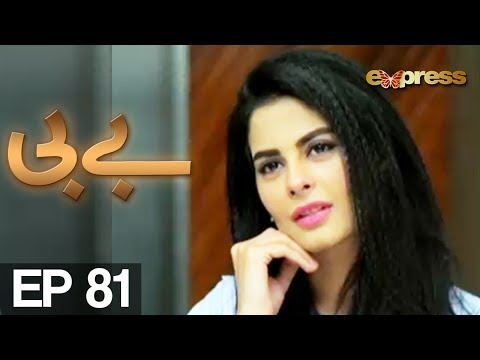 BABY - Episode 81 - Express Entertainment Drama