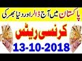 Pakistan Today US Dollar And Gold Latest News | PKR to US Dollar | Gold Price in Pakistan 13-10-18