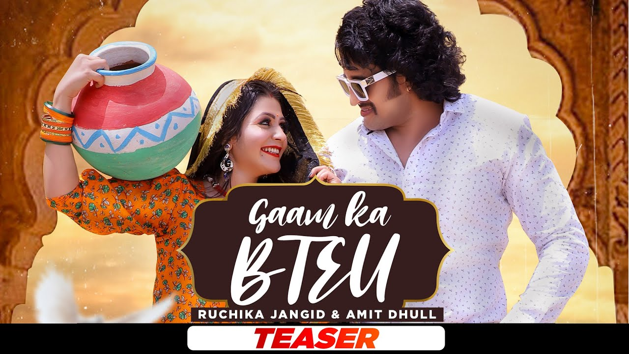 Gaam Ka Bteu (Teaser) Amit Dhull & Ruchika Jangid | Andy Dahia | Latest Haryanvi Teaser 2021