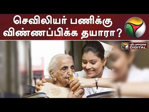 செவிலியர் பணிக்கு விண்ணப்பிக்க தயாரா? | #TamilNadu #MRB #Nursing #Job