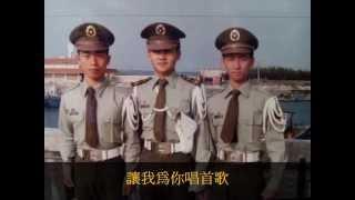 中華民國憲兵217營 我的好兄弟