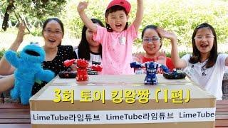 [김혜림vs김민지] 제3회 로봇 킹왕짱 배틀 첼린지 게임 Toy Robot Battle Championship Game ของเล่น おもちゃ đồ chơi 라임튜브