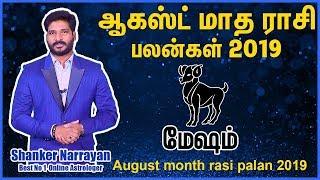 August Month Rasi Palan 2019 Meysham | மேஷம் ராசி ஆகஸ்ட் மாத பலன் 2019