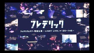 フレデリック「フレデリズム2」初回限定盤DVD Trailer -2nd Full Album「フレデリズム2」2019/2/20 Release-