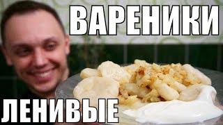 ЛЕНИВЫЕ ВАРЕНИКИ С КАРТОШКОЙ самый простой рецепт