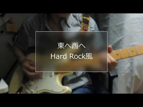 東へ西へ 井上陽水 Cover (Hard Rock風)