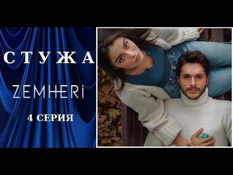 СТУЖА(ZEMHERI) 4 СЕРИЯ/РУССКАЯ ОЗВУЧКА