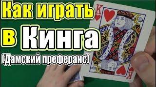 Как Играть в КИНГ (Дамский Преферанс) - Карточная Игра Кинг - Как Играть в Кинга #кинг