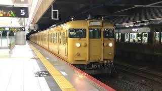 広島115系  ヒロR01編成 広島駅発車