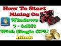 How To Start Mining | Ethereum | Ethereum Classic | With Single GPU On Windows 7 64 Bit HINDI