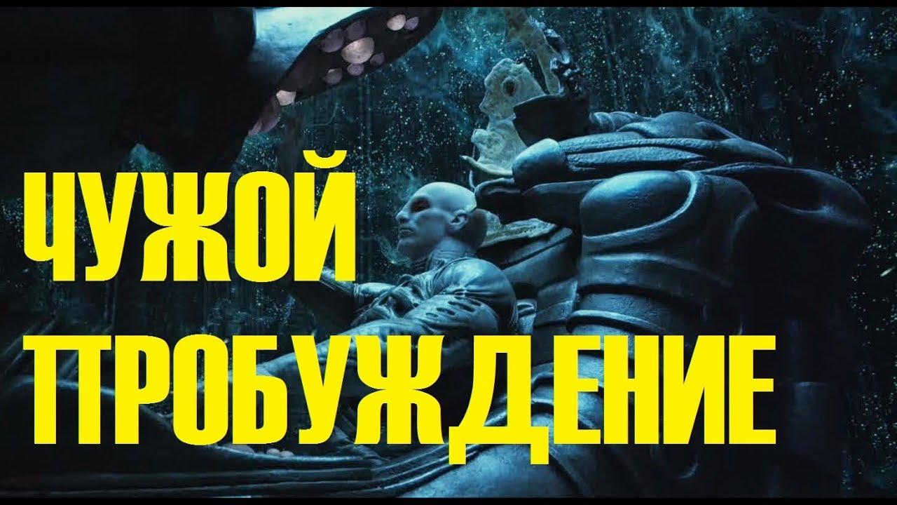 Фильм Чужой 5: пробуждение 2019