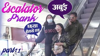 Nepali Prank Best  Escalator Prank In Nepal / Epic Reaction Wow Nepal
