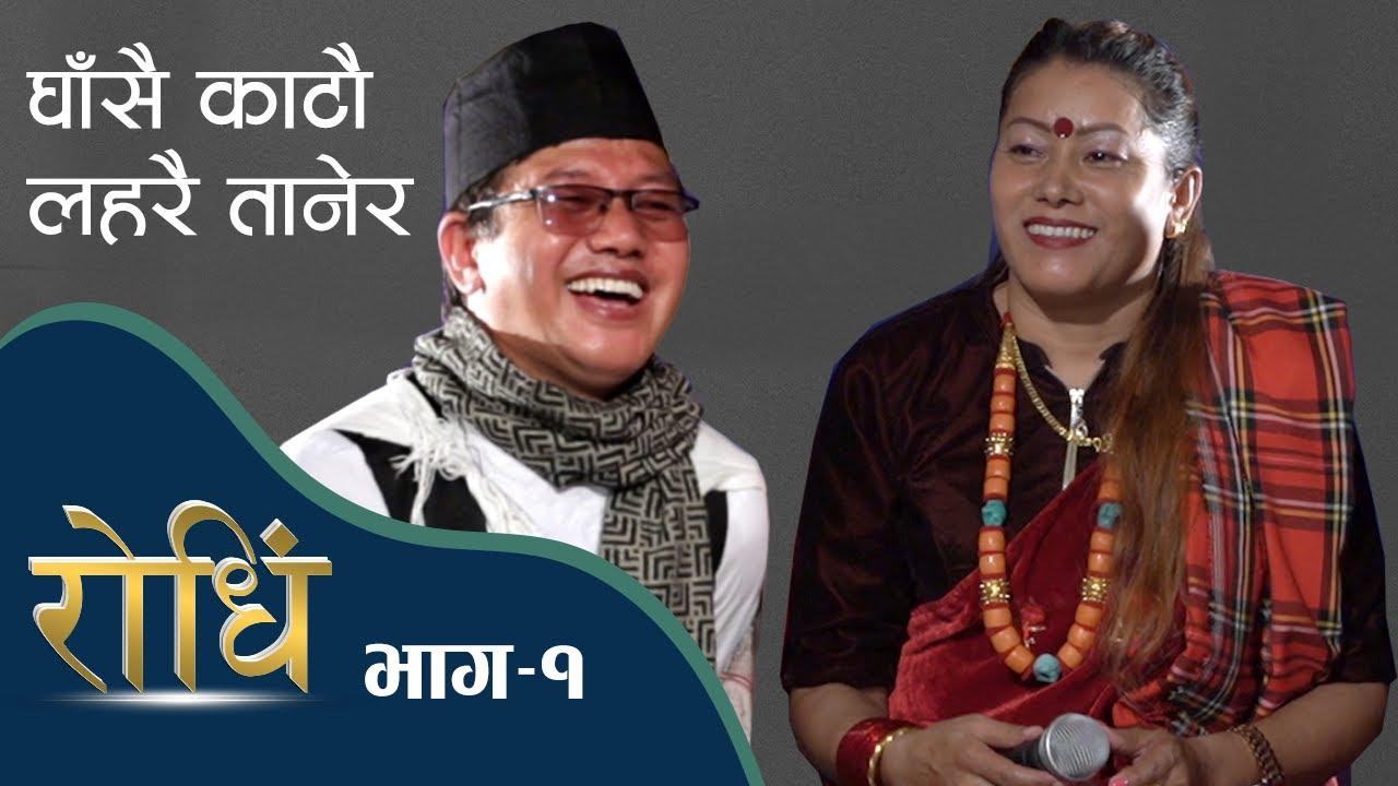 Rodhi EPI-1  |  Ghasa katau Laharai tanera  | Tas Bahadur Gurung Indira Gurung