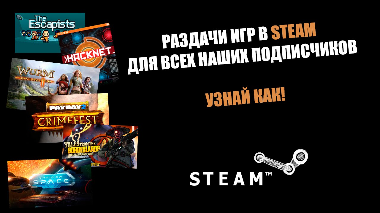 Розыгрыши игр за бесплатно steam