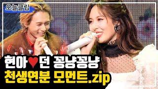 현아♥던 꽁냥꽁냥 천생연분 모먼트 모음.zip