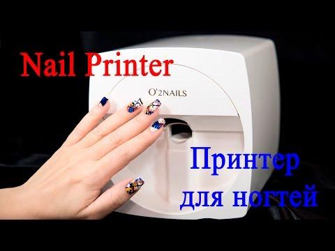 Nail Printer O2 NAILS / Принтер для печати на ногтях O2 NAILS