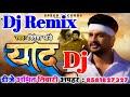 Ritesh Pandey Sad Dj Song 2020    Toharo Ke Yad Hamar Avela Ki Na    Bhojpuri DJ Remix Song 2020