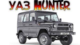УАЗ Hunter | Тест драйв | УАЗ Хантер