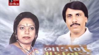 Arvind Barot | Bhavna Rana | Kahone Kya Thi Reej Ram | Bhadanu Makan