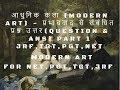 आधुनिक कला-प्रभाववाद(Impressionism) से संबंधित प्रश्न उत्तर(Question & Ans)part1 For JRF,TGT,PGT,NET