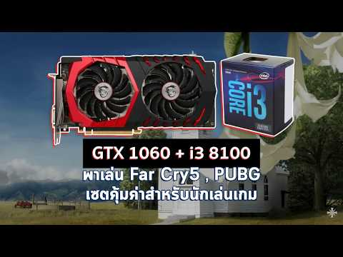 Intel Core i3 จับชน GTX 1060 พาเล่น Farcry5 , PUBG เซตคุ้มค่าสำหรับนักเล่นเกมส์