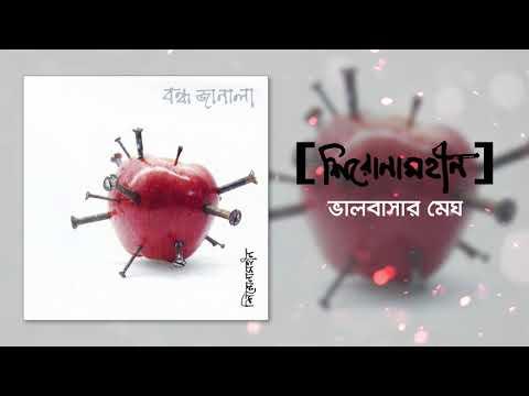Baixar Valobasha Megh By Shironamhin With Lyrics Download