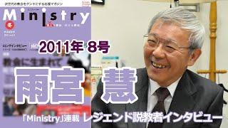 【Ministry】シリーズ・日本の説教者(8)雨宮慧(上智大学名誉教授)