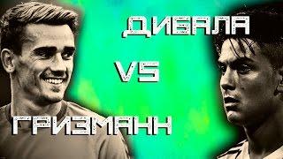 КТО КРУЧЕ | Дибала vs Гризманн