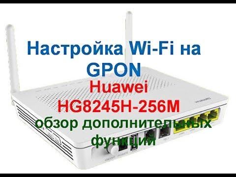 Настройка Wi Fi на GPON Huawei HG8245H 256M обзор дополнительных функций