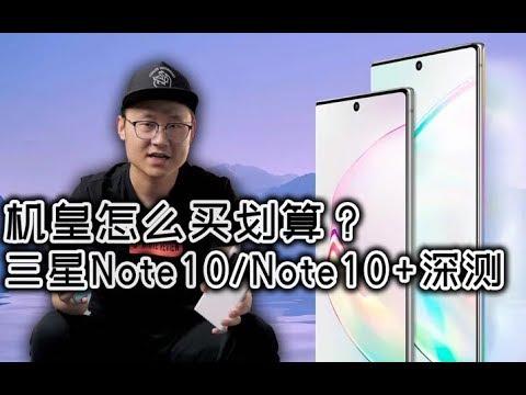 「小白測評」誰是安卓機皇? Note10te10+深度測評