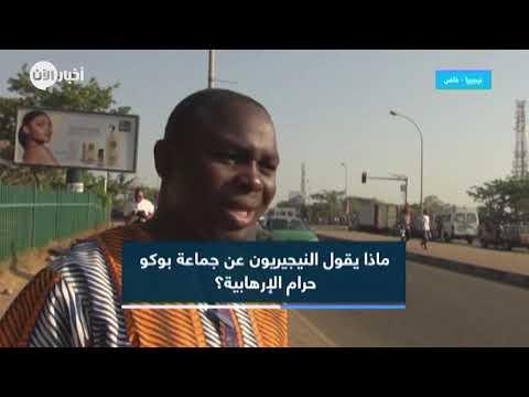 ماذا يقول النيجيريون عن جماعة بوكو حرام الإرهابية؟  - 14:00-2020 / 1 / 13