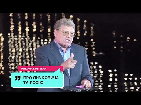 TPK MAPT: Микола Круглов розповів про режим Януковича