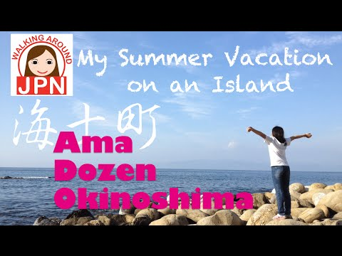 Travel to Japan 10: My summer vacation on Okinoshima, an isl
