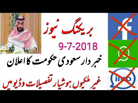 Saudi Arabia important News Social Media WhatsApp Facebook imo (7-9-2018)
