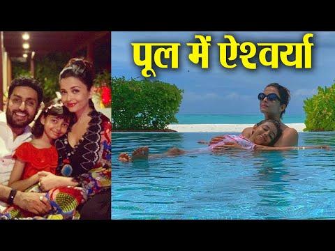 Aishwarya Rai Bachchan enjoys in pool with Aaradhya Bachchan & Abhishek Bachchan | FilmiBeat Mp3