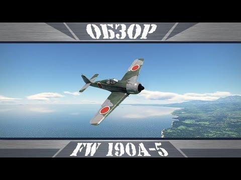 FW 190A-5 | Из Германии с любовью | War Thunder