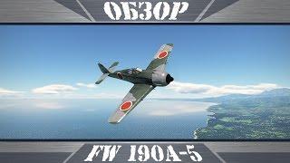 FW 190A-5 | Из Германии с любовью | War Thunder(В этом видео: Обзор японского премиумного истребителя FW 190A-5 и советы для пилотов. Приятного просмотра! ..., 2016-08-17T13:39:08.000Z)
