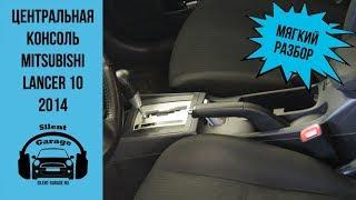 Как разобрать центральную консоль Mitsubishi Lancer 10