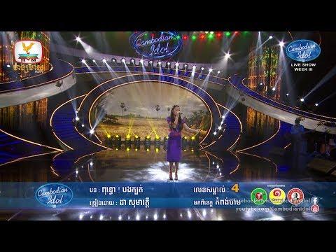 Cambodian Idol Season 3 Live Show Week 3 | Da Soma Vortey - Puthor ! Bong Kbort