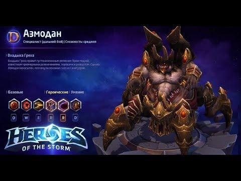 видео: heroes of the storm/Герои шторма. pro gaming. new / Новый Азмодан. push билд.