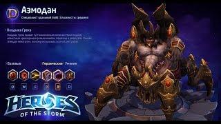 Heroes Of The StormГерои шторма. Pro Gaming. NEW Новый Азмодан. Push билд.