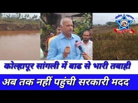 कोल्हापूर सांगली में बाढ़ से भारी तबाही || Police Mahanagar