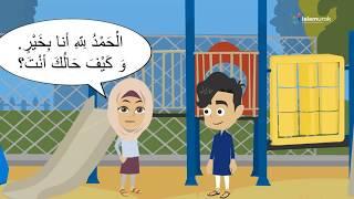 Арабский язык ┃Урок 1┃ Как тебя зовут? thumbnail
