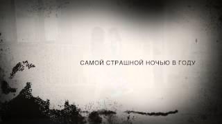 Подвал. Русский трейлер (2015) HD
