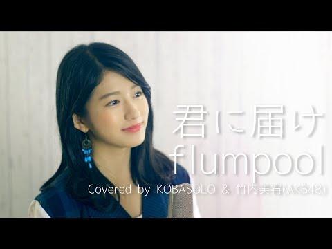 今回はflumpoolの君に届けをカバーしました。今回のボーカルは竹内美宥(AKB48)さん!チャンネル登録してね!▶︎ https://www.youtube.com/user/Hujikoman...