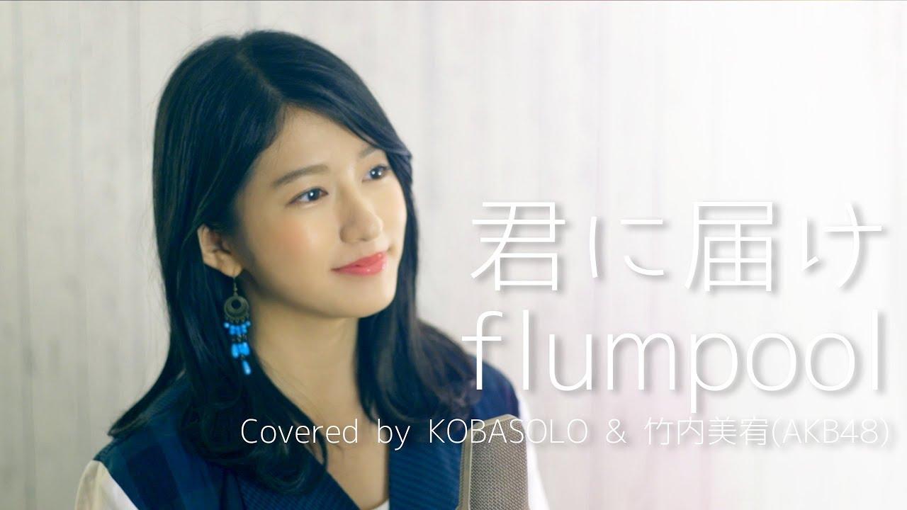 女性が歌う】君に届け/flumpool(Covered by コバソロ & 竹内美宥(AKB48 ...
