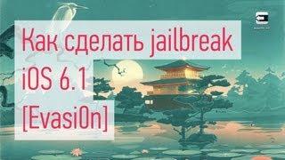 Как сделать jailbreak iOS 6.1 [Evasi0n]