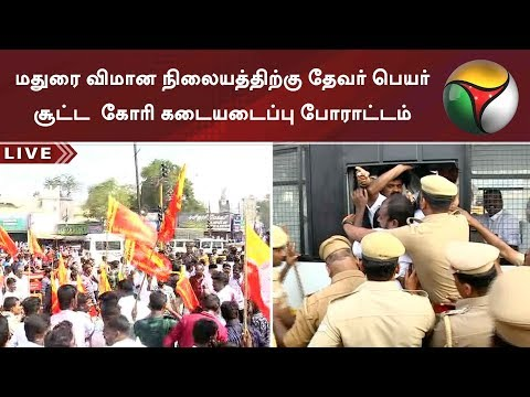 மதுரை விமான நிலையத்திற்கு தேவர் பெயர் சூட்ட  கோரி கடையடைப்பு போராட்டம் #Tamilnews